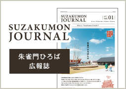 SUZAKUMON JOURNAL 朱雀門ひろば広報誌