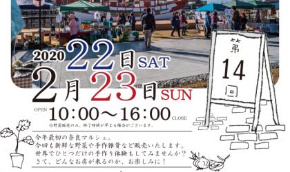 奈良マルシェ2020年2月平城宮跡歴史公園