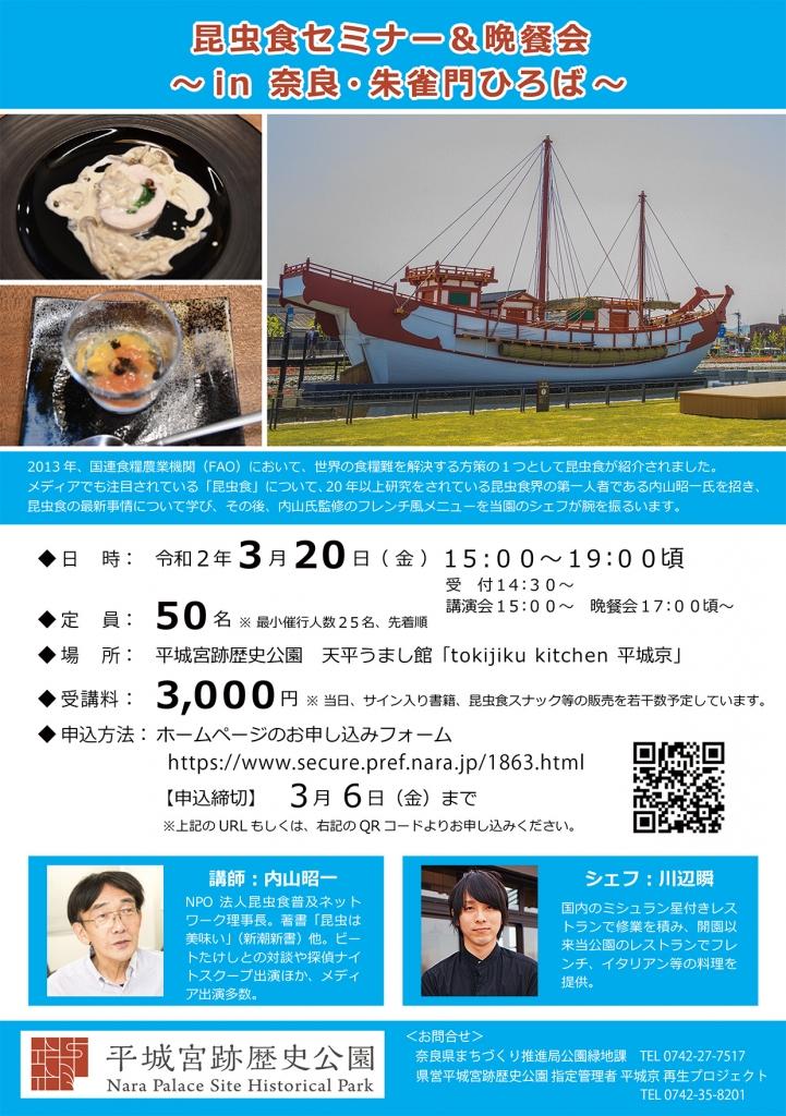 朱雀門ひろば「昆虫食セミナー&晩餐会」3月20日開催