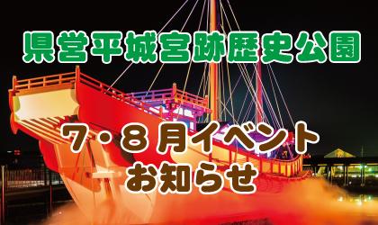 平城宮跡歴史公園 朱雀門ひろば 7・8月イベント