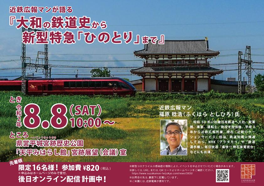 平城宮跡歴史公園 朱雀門ひろば 大和の鉄道史から新型特急「ひのとり」まで