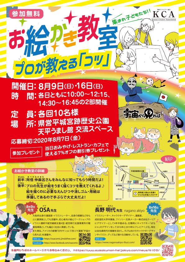 平城宮跡歴史公園 朱雀門ひろば お絵かき教室イベント