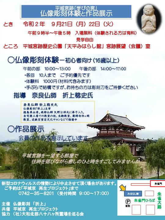 平城宮跡歴史公園 朱雀門ひろば 仏像彫刻体験