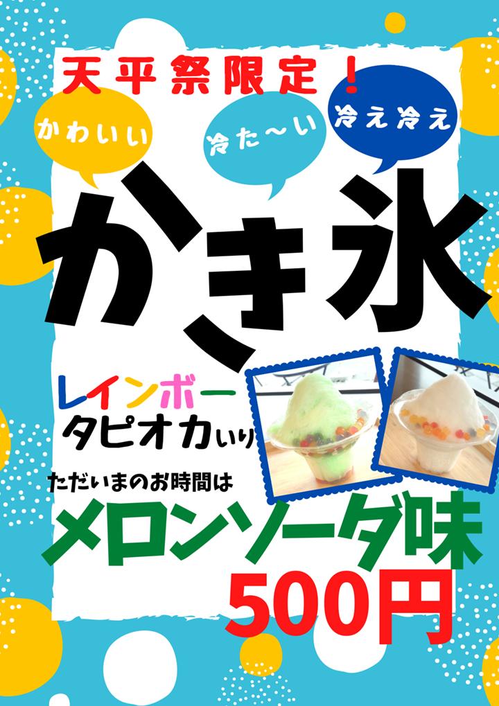 平城宮跡歴史公園 朱雀門ひろば かき氷 イラカ・コーヒー