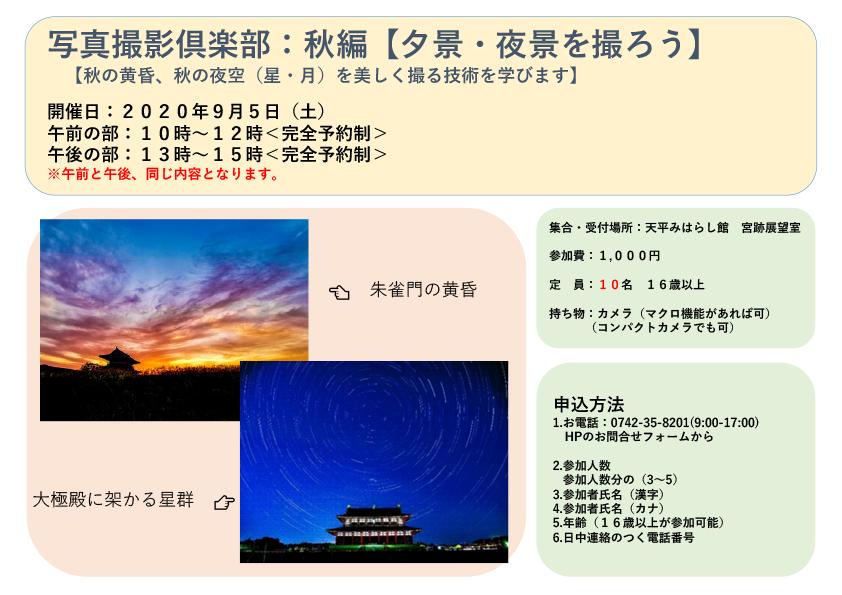 平城京宮跡歴史公園 朱雀門ひろば 写真撮影倶楽部