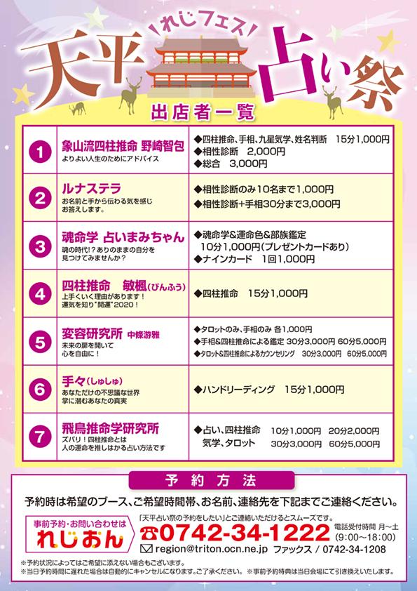 9月18日(金)れじフェス!天平占い祭(平城宮跡歴史公園)