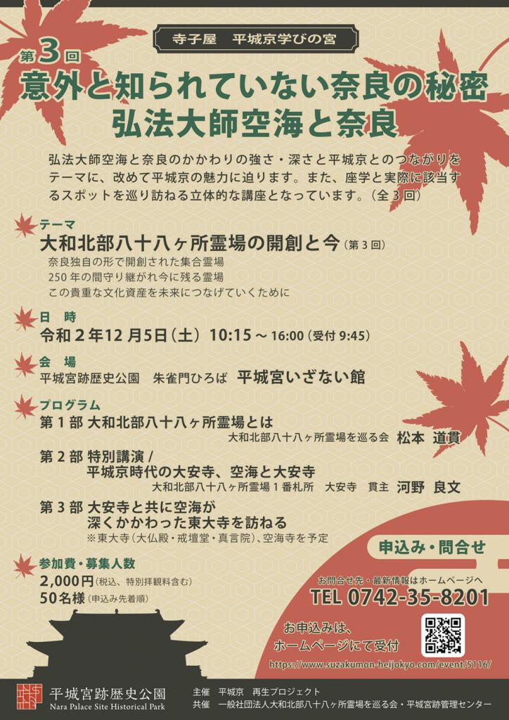 県営平城宮跡歴史公園 朱雀門ひろば 意外と知られていない奈良の秘密「弘法大師空海と奈良」