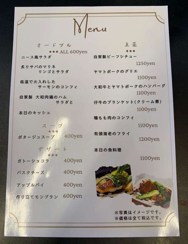 平城宮跡歴史公園 朱雀門ひろば レストラン単品メニュー