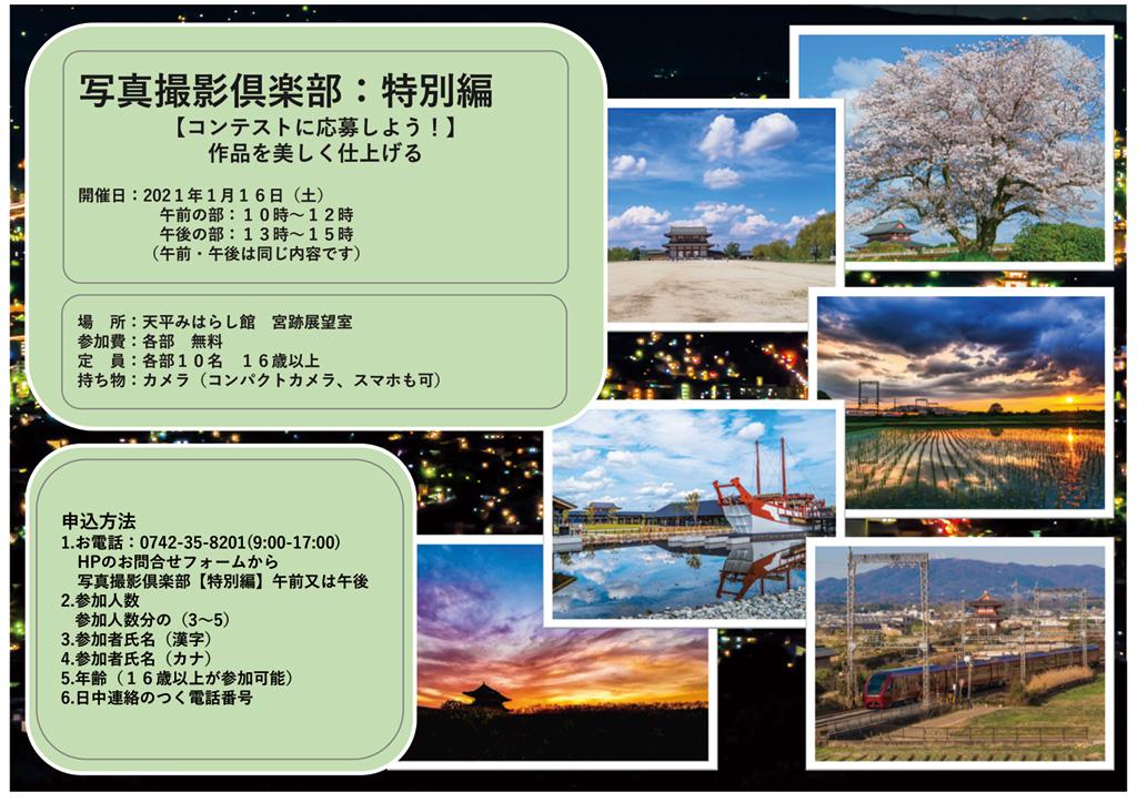 県営平城宮跡歴史公園 朱雀門ひろば 写真撮影倶楽部