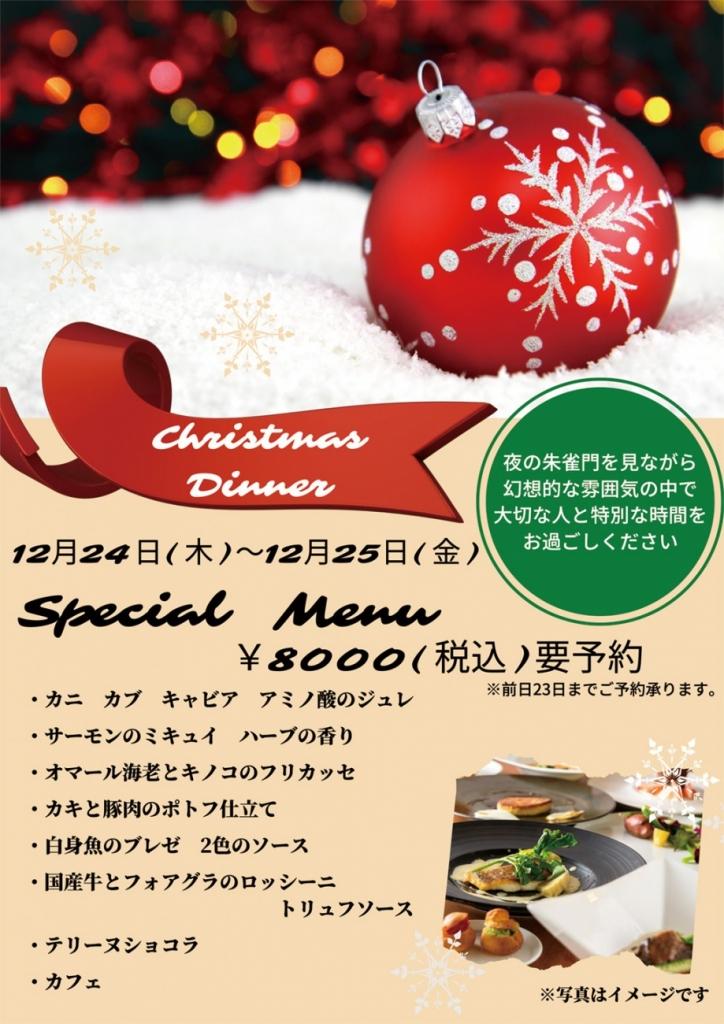 県営平城宮跡歴史公園 朱雀門ひろば クリスマスディナー tokijiku kitchen 平城京 (トキジク・キッチン)