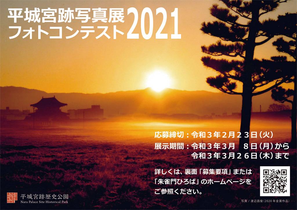 県営平城宮跡歴史公園 朱雀門ひろば 平城宮跡写真展2021(フォトコンテスト)