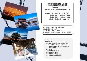 県営平城宮跡歴史公園 朱雀門ひろば 写真撮影倶楽部①