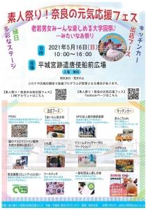 県営平城宮跡歴史公園 朱雀門ひろば 5/16素人祭り!奈良の元気応援フェス