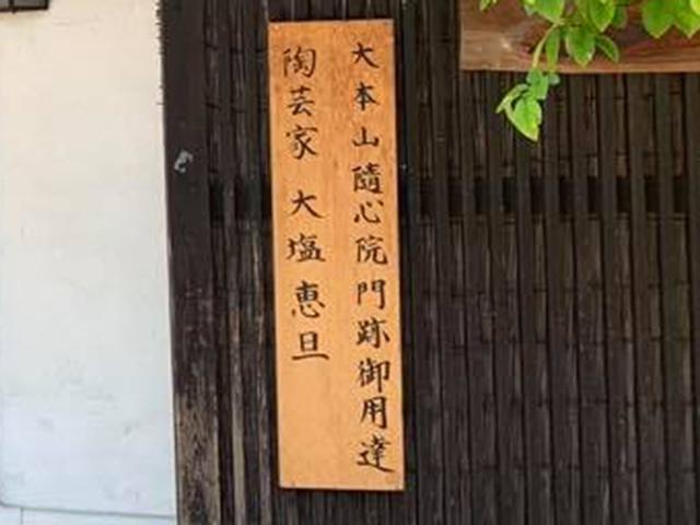 平城宮跡歴史公園 朱雀門ひろば 赤膚焼そめつけ体験