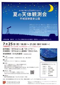 県営平城宮跡歴史公園 朱雀門ひろば 夏の天体観測会