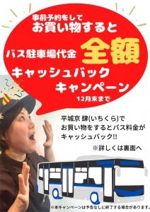平城宮跡歴史公園 朱雀門ひろば キャッシュバックキャンペーン