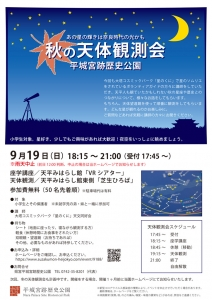 県営平城宮跡歴史公園 朱雀門ひろば 秋の天体観測会